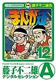 まんが道(12) (藤子不二雄(A)デジタルセレクション)