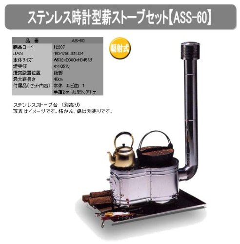 ステンレス製 時計型薪ストーブセットASS-60 ※ストーブ台や鍋等は付属しておりません