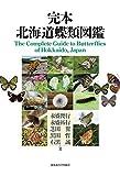 完本 北海道蝶類図鑑