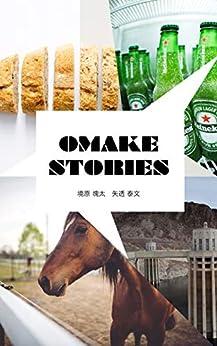 [矢透 泰文]のOMAKE STORIES