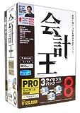会計王8 PROネットワーク対応版 3ライセンスパック