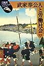 武家奉公人と労働社会 (日本史リブレット)