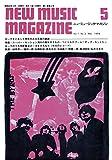創刊50周年記念復刻 Part 1 ニューミュージック・マガジン1969年5月号~8月号 画像