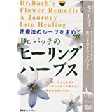 Dr.バッチのヒーリングハーブス 花療法のルーツを求めて [DVD]