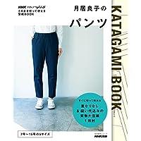NHKすてきにハンドメイド そのまま切って使える型紙BOOK月居良子のパンツ (生活実用シリーズ)