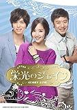 栄光のジェイン DVD-SET2[DVD]