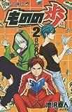 ものの歩 2 (ジャンプコミックス)