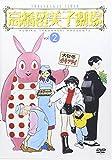 高橋留美子劇場2[DVD]