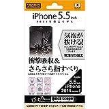 レイ・アウト iPhone6 Plus(5.5インチ)用 ぴったり貼れる「Quick Scope」付き 耐衝撃・さらさら反射・指紋防止フィルム RT-P8F/DD
