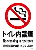 標識スクエア 「 トイレ内禁煙 」 タテ・大【ステッカー シール】 200x276㎜ CFK1098 2枚組