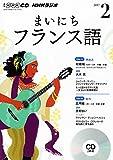 NHKCD ラジオ まいにちフランス語 2017年2月号 [雑誌] (語学CD)