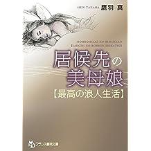 居候先の美母娘【最高の浪人生活】 (フランス書院文庫)