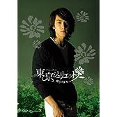 東京ジュリエット~東方茱麗葉~ DVD-BOX