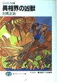 異相界の凶獣―エルネミアの棺 / 対馬 正治 のシリーズ情報を見る