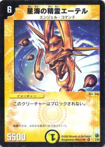 デュエルマスターズ 《星海の精霊エーテル》 DM02-001-VE 【クリーチャー】