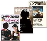 キネマ旬報バックナンバーセット 【嵐】Ver.2