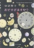 ([た]1-2)おそすぎますか? Tanabe Seiko (ポプラ文庫)