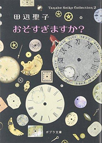 ([た]1-2)おそすぎますか? Tanabe Seiko (ポプラ文庫)の詳細を見る
