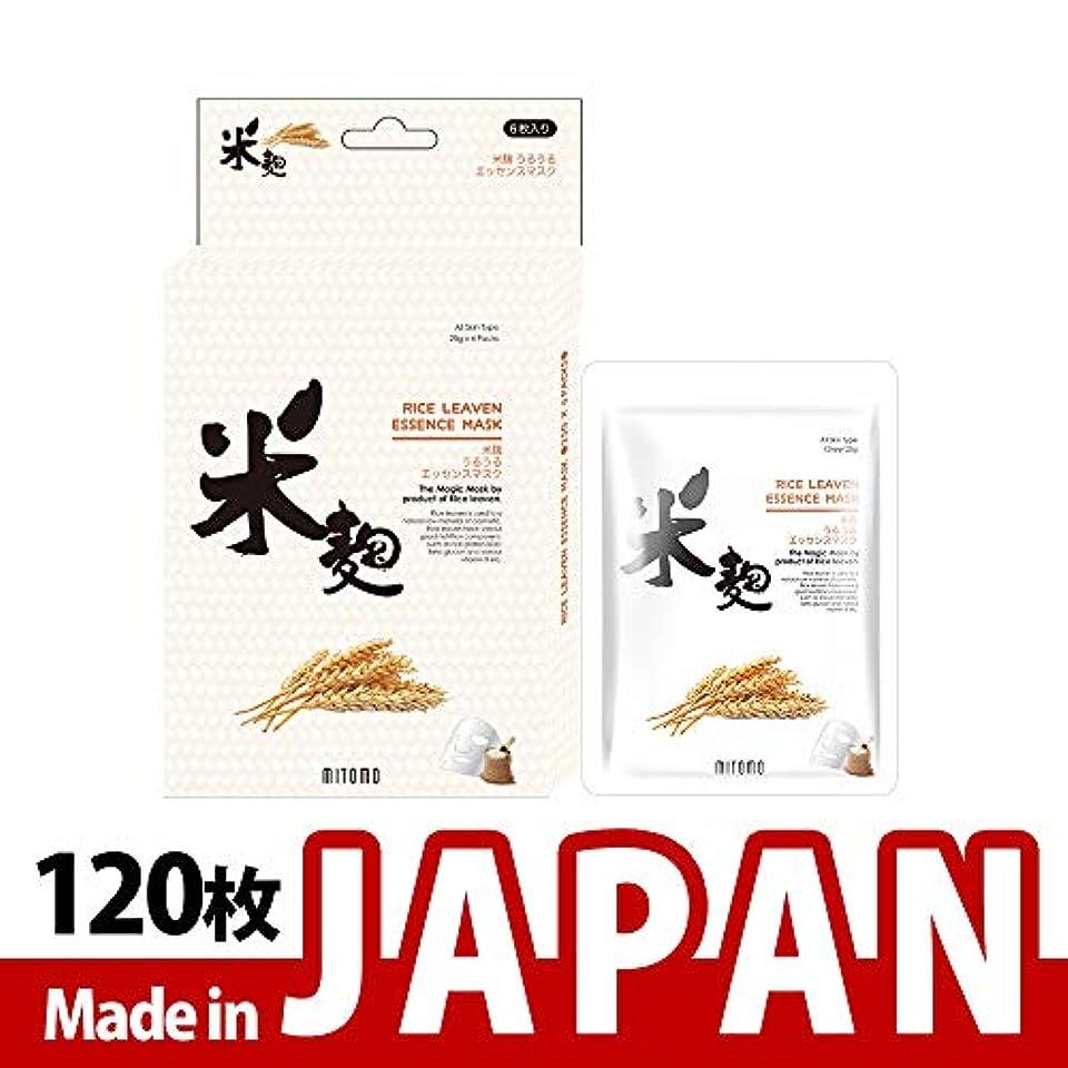 白雪姫約どちらもMITOMO【JP512-E-4】日本製シートマスク/6枚入り/120枚/美容液/マスクパック/送料無料