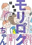 モリロクちゃん~森さんちの六つ子ちゃん~(3) (モーニング KC) 画像