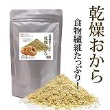 乾燥おから4袋セット 4kgs (4袋 x 1 kg)
