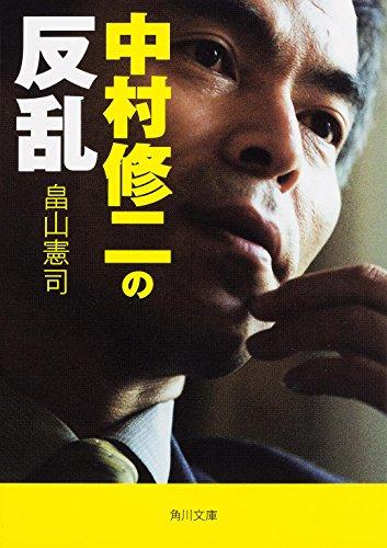 中村修二の反乱 (角川文庫)の詳細を見る