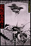 D坂の殺人事件 (江戸川乱歩文庫)