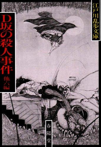 D坂の殺人事件 (江戸川乱歩文庫)の詳細を見る