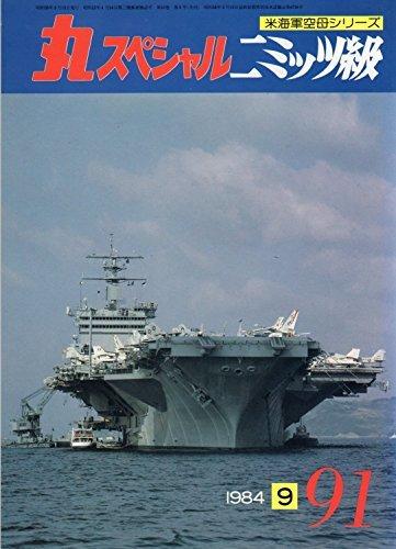 丸スペシャル NO.91 ニミッツ級 米海軍空母シリーズ 1984年9月号