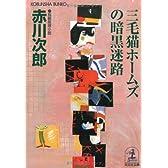 三毛猫ホームズの暗黒迷路 (光文社文庫)