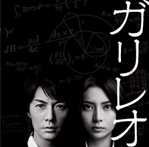 フジテレビ系全国ネット月9ドラマ「ガリレオ」オリジナルサウンドトラック
