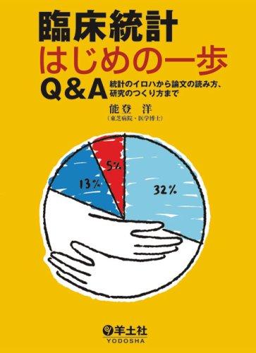 臨床統計はじめの一歩Q&A―統計のイロハから論文の読み方、研究のつくり方までの詳細を見る