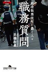 職務質問 新宿歌舞伎町に蠢く人々 (幻冬舎アウトロー文庫)
