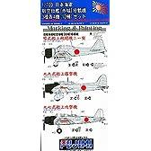 フジミ模型 グレードアップパーツシリーズ No.28 1/700 日本海軍航空母艦 赤城用艦載機セット