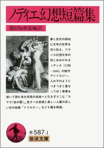 ノディエ幻想短篇集 (岩波文庫)の詳細を見る