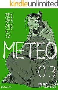 楚漢列伝α METEO 3巻 表紙画像