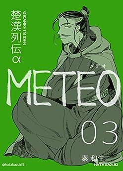 [秦和生文庫]の楚漢列伝α METEO 03 (ハタ文庫)