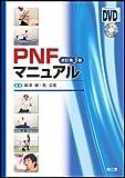PNFマニュアル 改訂第3版