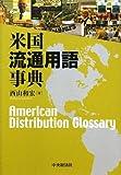 米国流通用語事典