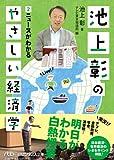 池上彰のやさしい経済学 (2) ニュースがわかる (日経ビジネス人文庫) 画像