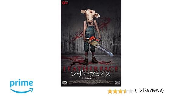 Amazon | レザーフェイス‐悪魔の...