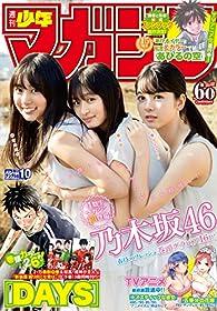 週刊少年マガジン  2019年 10号[2019年2月6日発売] [雑誌]