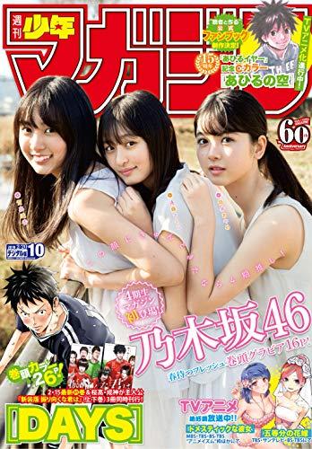 [雑誌] 週刊少年マガジン 2019年10号 [Weekly Shonen Magazine 2019-10]