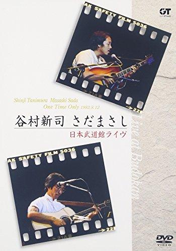 谷村新司 さだまさし One Time Only 日本武道館ライヴ [DVD]