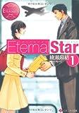Eternal Star〈1〉 (エタニティ文庫・赤)