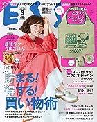スヌーピーどデカショッピングバッグつき特装版 ESSE2020年3月号