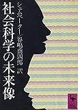 社会科学の未来像 (1980年) (講談社学術文庫)