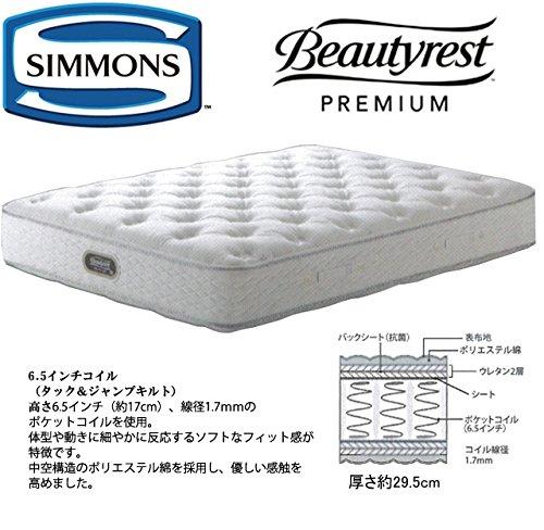 【シモンズ】 ビューティレストプレミアム ニューフィット AA16212シングル