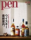 Pen(ペン) 2017年 11/15 号【ウイスキー最新案内。】 画像