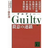 Guilty 殺意の連鎖 ミステリー傑作選 (講談社文庫)